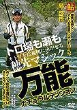 島 啓悟 万能ナチュラルテンション (DVD)