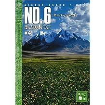 NO.6〔ナンバーシックス〕 #4 (講談社文庫)