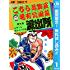 こちら葛飾区亀有公園前派出所【期間限定無料】 1 (ジャンプコミックスDIGITAL)