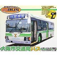 1/32SCALE R/C BUS大阪市交通局バス いすゞエルガ(路線) KL-LV834L1型