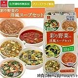 アスザックフーズ フリーズドライ 彩り野菜の洋風スープセット 10食(5種×2食)×10袋