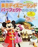 東京ディズニーランド パーフェクトガイドブック (My Tokyo Disney resort)