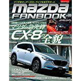 MAZDA FANBOOK / マツダ ファンブックvol.6 (ノスタルジックヒーロー別冊)