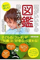 親子で楽しむ!  頭がいい子の図鑑の読み方・使い方 単行本(ソフトカバー)