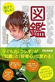 親子で楽しむ! 頭がいい子の図鑑の読み方・使い方