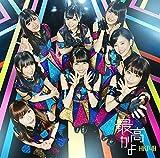 最高かよ(TYPE-C)(DVD付)