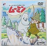 楽しいムーミン一家 18巻 [DVD]