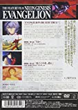劇場版 NEON GENESIS EVANGELION - DEATH (TRUE) 2 : Air / まごころを君に [DVD] 画像