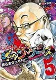 ギャングース(5) (モーニングコミックス)