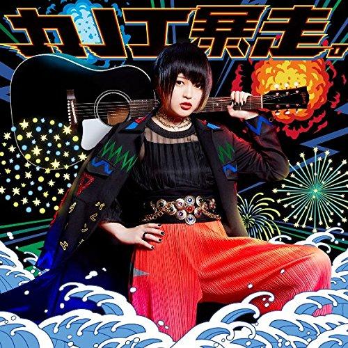 【Amazon.co.jp限定】「カノエ暴走。」<初回限定盤(CD+DVD)>(オリジナルノート(魔術)付き)