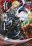 棺の魔王 (コフィン・ディファイラー)1 (ヒーロー文庫)