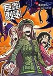 巨蟲列島 2 (チャンピオンREDコミックス)