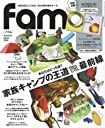 fam Autumn Issue 2016 (三才ムックvol.898)