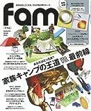 アウトドア用品 fam Autumn Issue 2016 (三才ムックvol.898)