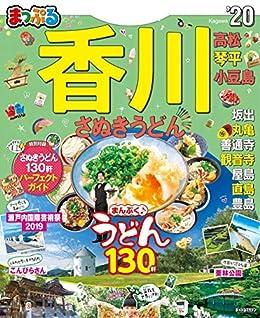 [昭文社]のまっぷる 香川 さぬきうどん 高松・琴平・小豆島'20