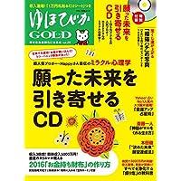 ゆほびかGOLD vol.29 幸せなお金持ちになる本 (綴込付録 2点(CD、カード))