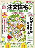 日本一わかりやすい注文住宅の選び方がわかる本2021-2022 (100%ムックシリーズ)
