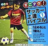 すごテク!サッカー上達バイブル〈1〉初級編「止める」と「蹴る」