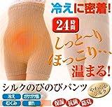 お腹の冷え・腰の悩み・ガサガサ肌に腹巻パンツ 『シルクのびのびパンツ』