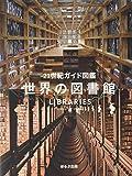 21世紀ガイド図鑑 世界の図書館