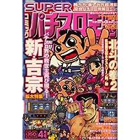 コミック SUPER (スーパー) パチスロ王 2008年 04月号 [雑誌]