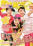アディダス キッズ ダンス・スタイル・キッズ 2013年 06月号 [雑誌]