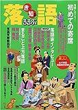 きく知る落語―東西落語家50傑・まるごと上方落語 (JTBのMOOK―るるぶ)