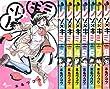 ノゾ×キミ コミック 全8巻完結セット (少年サンデーコミックス)