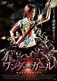 ワンダー・ガール:サムライ・アポカリプス[DVD]