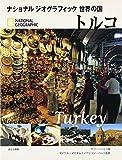 トルコ (ナショナルジオグラフィック世界の国)