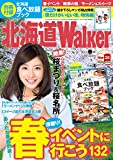 HokkaidoWalker北海道ウォーカー 2015 春号<HokkaidoWalker> [雑誌]