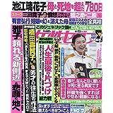 週刊女性セブン 2021年 4/22 号 [雑誌]