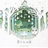 芽ぐみの雨(初回限定盤CD+DVD)