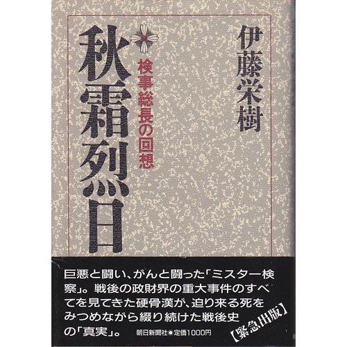 秋霜烈日―検事総長の回想