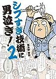 シブすぎ技術に男泣き! 2 シブすぎ技術に男泣き! (中経☆コミックス)