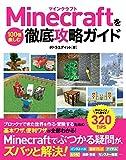 Minecraftを100倍楽しむ徹底攻略ガイド