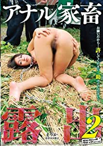 アナル家畜露出2 [DVD]