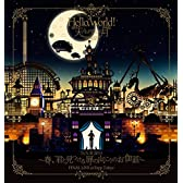 Hello,World!TOUR 2015 ~春、君と見つける扉の向こうのお伽話~ FINAL LIVE at Zepp Tokyo (初回限定版) [DVD]