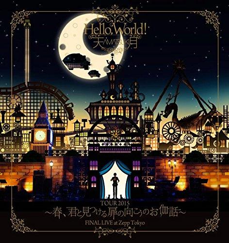 天月-あまつき-の素顔とリリースCD・ライブ特集!魅力に迫る!の画像