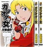 ガンオタの女 コミック 全3巻完結 [マーケットプレイスコミックセット]