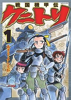 [あさりよしとお]の戦国機甲伝 クニトリ (1) (SPコミックス)