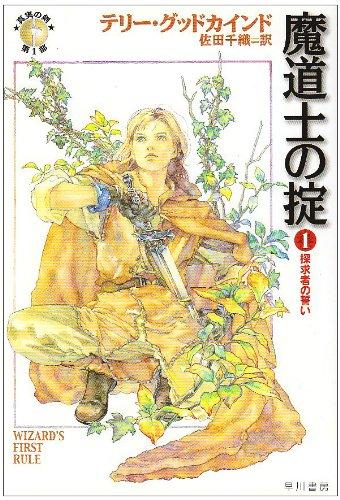 魔道士の掟〈1〉探求者の誓い―「真実の剣」シリーズ第1部 (ハヤカワ文庫FT)