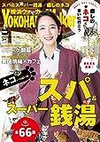 YokohamaWalker横浜ウォーカー 2017 3月号 [雑誌]