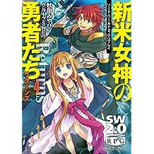 ソード・ワールド2.0リプレイ 新米女神の勇者たちリターンズ4 (富士見ドラゴンブック)