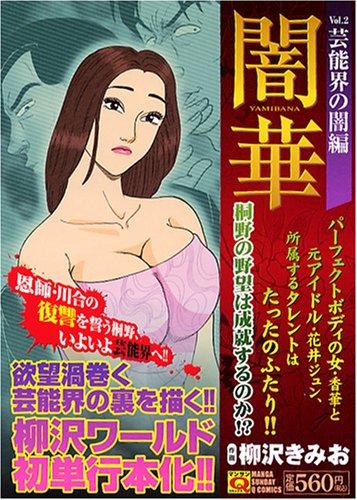 マンサンQコミックス 闇華(2) 芸能界の闇編