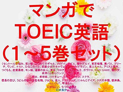 マンガでTOEIC英語(1~5巻セット)セントールの悩み、恋...