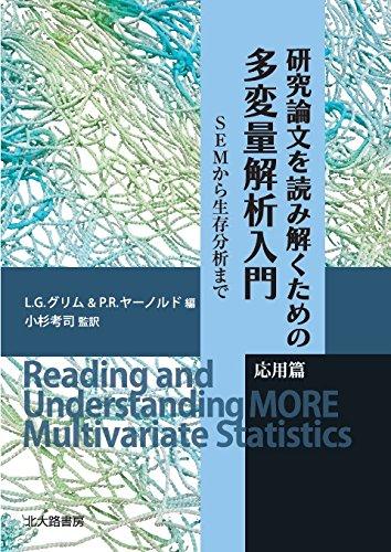 研究論文を読み解くための多変量解析入門 応用篇: SEMから生存分析までの詳細を見る