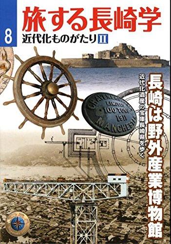 旅する長崎学 8(近代化ものがたり 2) 長崎は野外産業博物館 近代化遺産の宝庫長崎県を歩く