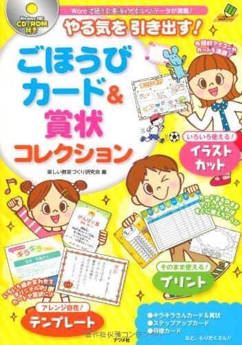 CD-ROM付き やる気を引き出す! ごほうびカード&賞状コレクション (ナツメ社教育書ブックス)