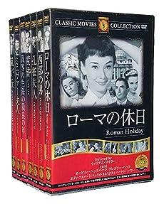 ウィリアム・ワイラー監督 作品集 全7巻セット [DVD]
